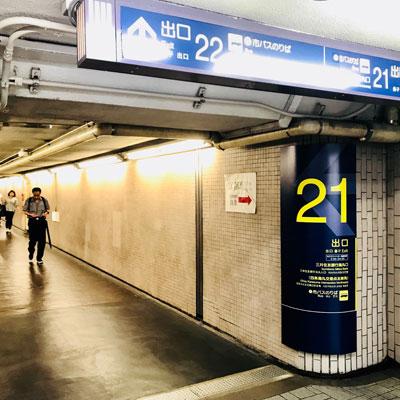 地下鉄四条駅 阪急烏丸駅 地下鉄四条駅、阪急烏丸駅 21番出口から出ます。