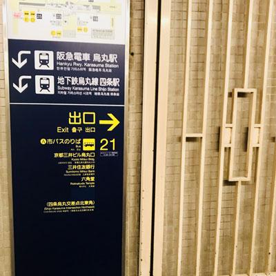 地下鉄四条駅 阪急烏丸駅 つきあたりを右に曲がって