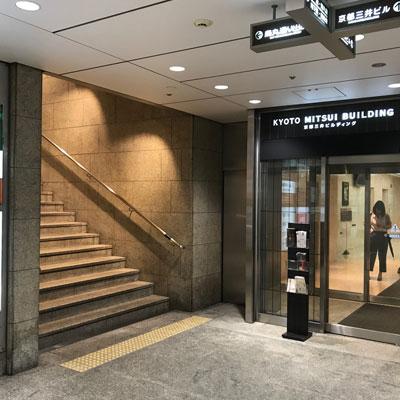 地下鉄四条駅 阪急烏丸駅 MITSUI BUILDING左手の階段を上がります。