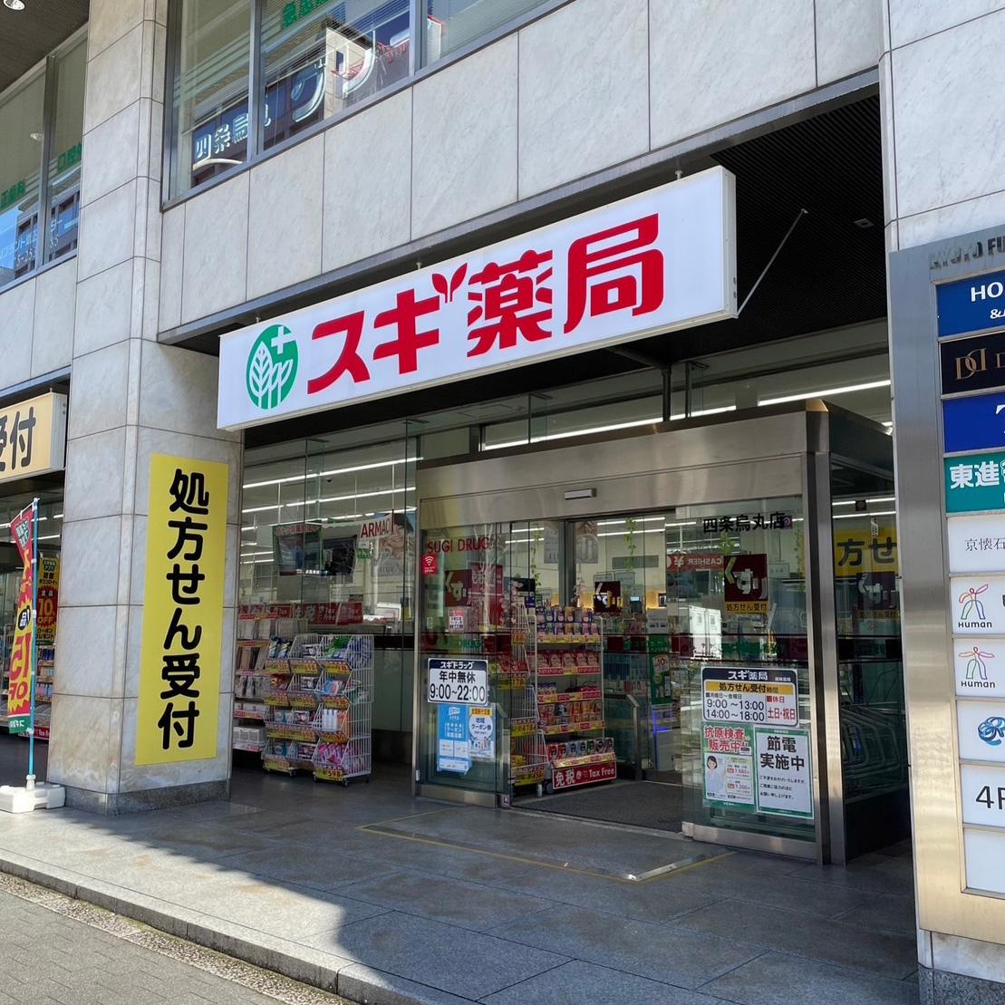 地下鉄四条駅 阪急烏丸駅 信号を一つ越えると、セブンイレブンがあります。