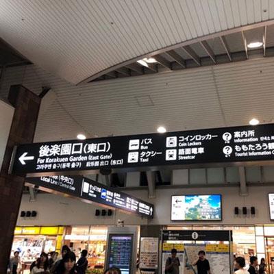 JR岡山駅 地上から JR岡山駅、後楽園口(東口)を出ます。