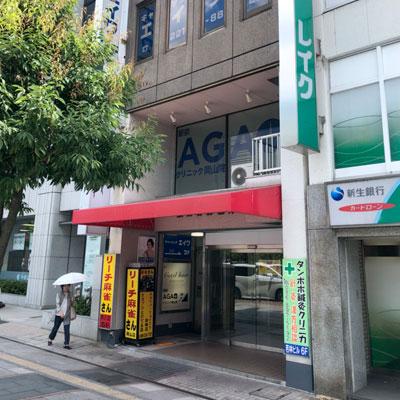 駅前AGAクリニック 岡山院