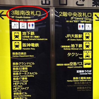 阪急梅田駅 降車後、3階南改札口へ