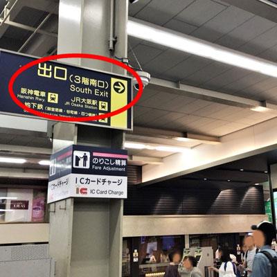 阪急梅田駅 3階南口改札を出てエスカレーターへ