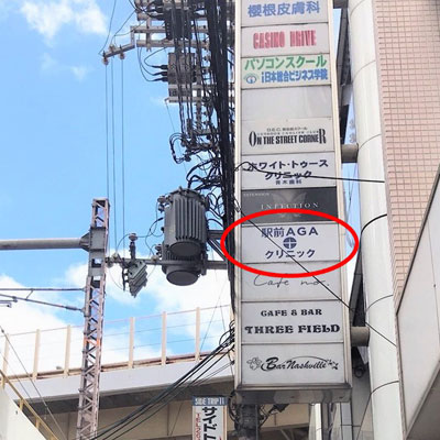 阪急梅田駅 看板です