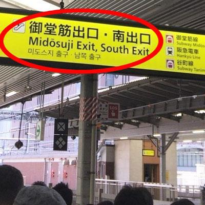 JR大阪駅 降車後、御堂筋出口・南出口方面へ