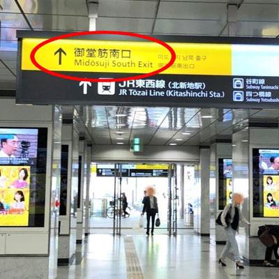 JR大阪駅 御堂筋南口方面へ
