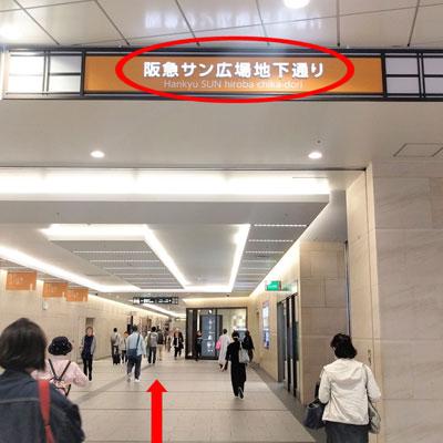 御堂筋線梅田駅 阪急サン広場地下通りへ
