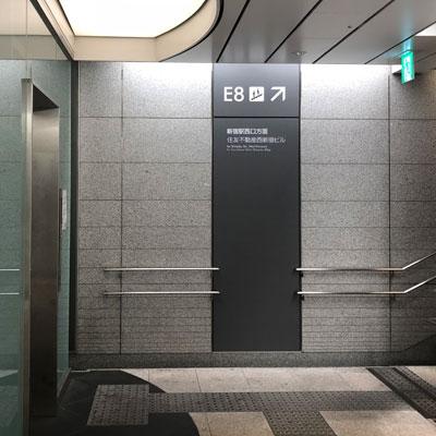 西新宿駅 エレベーターまたは階段で地上に出てください。