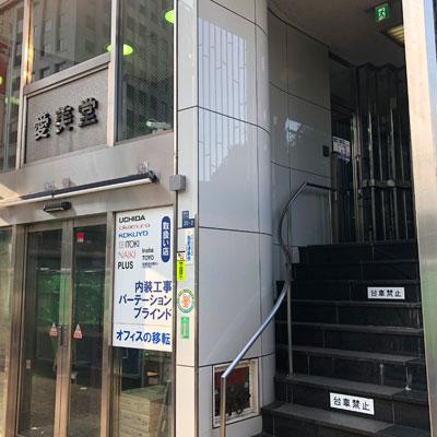西新宿駅 地上に出ますとすぐ目の前に当院のビルがございますので7Fまでお越しください。