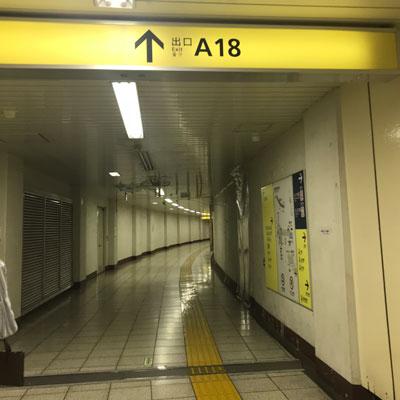 新宿駅 A18出口 A18出口につながる地下道を突き当りまでお進みいただき左に曲がります。