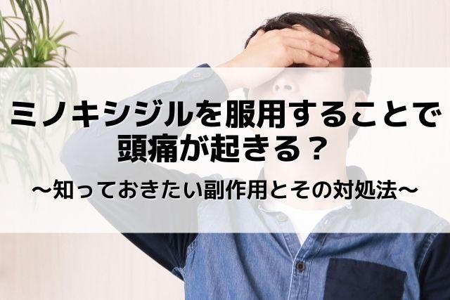 タブレット 頭痛 ミノキシジル ミノキシジルタブレットの効果と副作用【聖心毛髪再生外来】