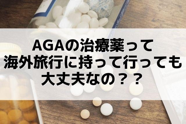 AGA治療薬 海外