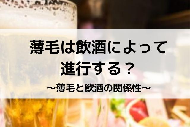 薄毛と飲酒の関係性