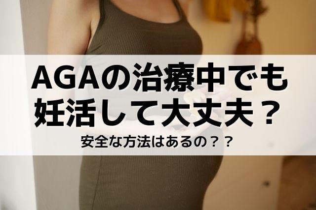 AGAの治療中の妊活